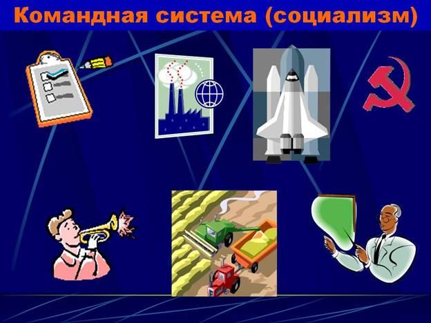 http://900igr.net/datas/ekonomika/Voprosy-po-ekonomike/0027-027-Komandnaja-sistema-sotsializm.jpg
