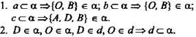 http://compendium.su/mathematics/geometry10/geometry10.files/image064.jpg