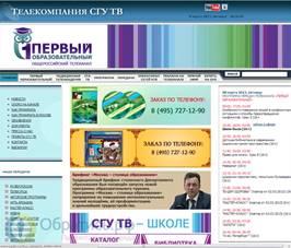 Первый образовательный общероссийский канал