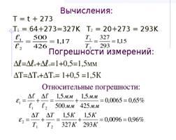 Вычисления:  Т = t + 273  T 1 = 64+273=327K T 2 = 20+273 = 293K  Погрешности измерений:  Δℓ=Δℓ и +Δℓ о =1+0,5=1,5мм  ΔТ=ΔТ и +ΔТ о = 1+0,5 =1,5К  Относительные погрешности: