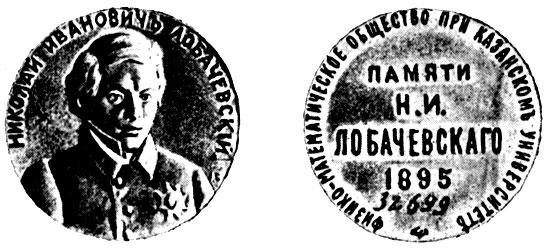 Медаль памяти Н. И. Лобачевского, выбитая в 1895 году