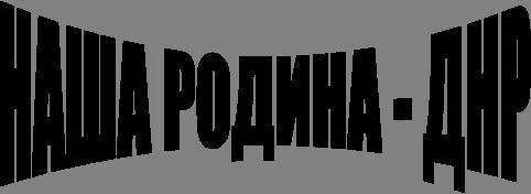 НАША РОДИНА - ДНР