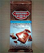 Молочный шоколад «Яшкино»
