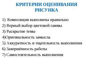 https://fsd.multiurok.ru/html/2017/12/25/s_5a4094249d58b/img9.jpg