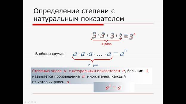 https://fsd.kopilkaurokov.ru/uploads/user_file_564d576b466da/urok-po-tiemie-opriedielieniie-stiepieni-s-natural-nym-pokazatieliem-7-klass_5.png