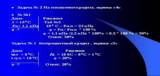 https://cdn2.arhivurokov.ru/multiurok/html/2018/01/17/s_5a5f50ec6fdc8/s800956_0_4.png