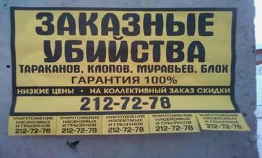 https://bugaga.ru/uploads/posts/2018-03/1520964840_smeshnye-obyavleniya-15.jpg