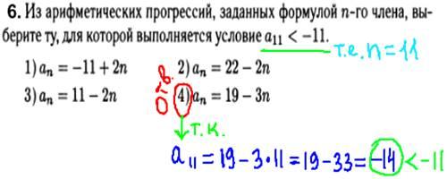 ГИА по математике 2014 - решение задания, арифметическая прогрессия
