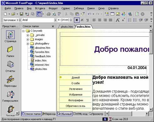 Создание сайта в microsoft frontpage трастовые каталоги для продвижения сайта