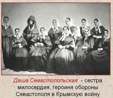 00- даша и сёстры милосердия