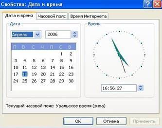 Окно - Свойства: Дата/время