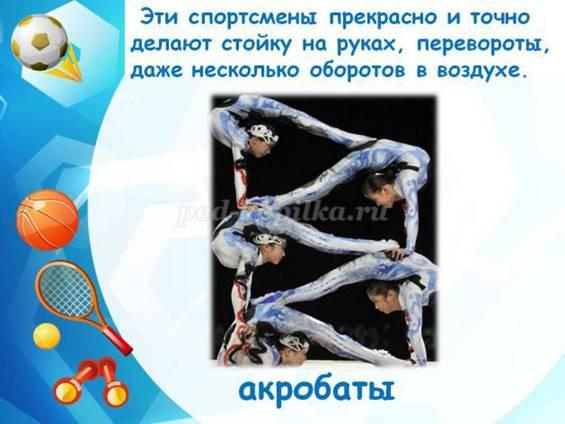 https://ped-kopilka.ru/upload/blogs/25938_549ba089e1e556291d56bd4f2a409fd6.jpg.jpg