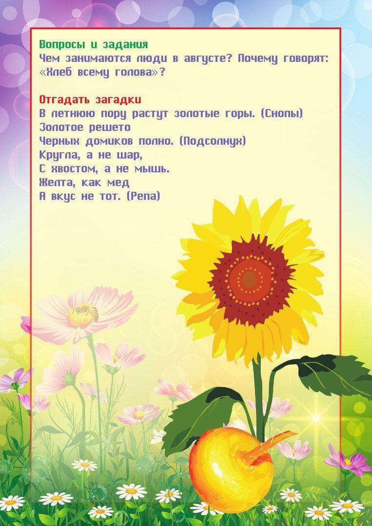Картинки на август месяц в детском саду