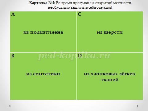 http://ped-kopilka.ru/upload/blogs/29108_3da7959a19350df5c38532f7924b9a1c.png.jpg