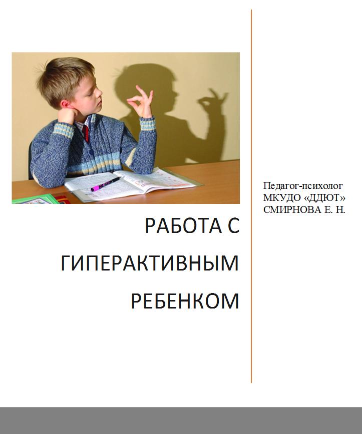 РАБОТА С ГИПЕРАКТИВНЫМ РЕБЕНКОМ        Педагог-психолог МКУДО «ДДЮТ» СМИРНОВА Е. Н.