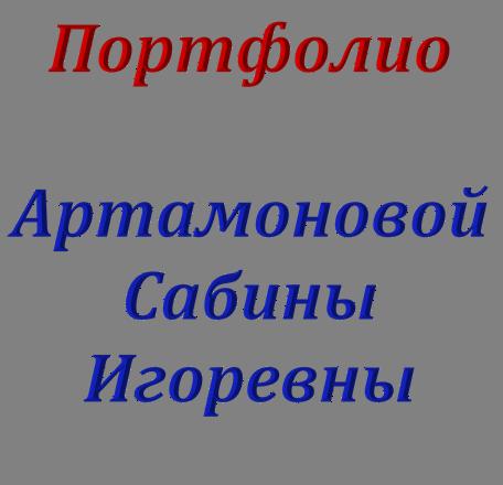 Портфолио  Артамоновой Сабины Игоревны