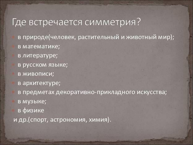 http://festival.1september.ru/articles/641633/presentation/13.JPG