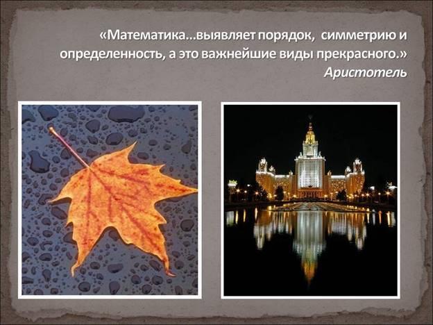 http://festival.1september.ru/articles/641633/presentation/2.JPG