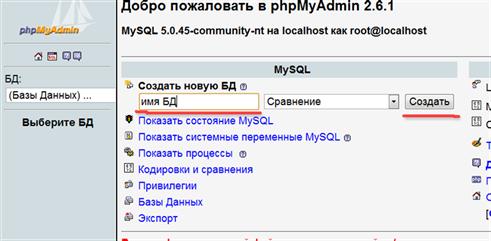 Создание базы данных mySQL