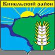 Герб Кинельского района