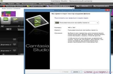 camtasia studio скачать полную версию