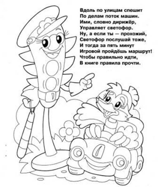 http://mamontovaluda.ucoz.ru/raskraska.jpg