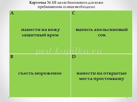 http://ped-kopilka.ru/upload/blogs/29108_20fed596b81ba1af3e51de6664c9839a.png.jpg
