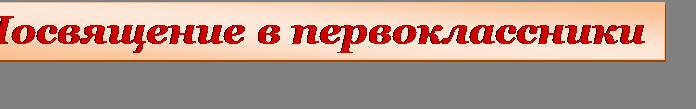Надпись: Посвящение в первоклассники