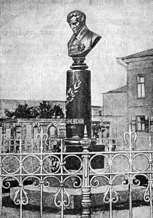 Памятник Н. И. Лобачевскому, установленный в Казани, в столетие со дня рождения