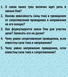http://volna.org/wp-content/uploads/2014/11/vsio_ob_eliektrichiestvie6.png