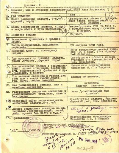 http://www.obd-memorial.ru/memorial/fullimage?id=71779934&id1=ea9376cbe80ab4f0e81037771a2998e8&path=Z/010/058-0977532-0086/00000162.JPG