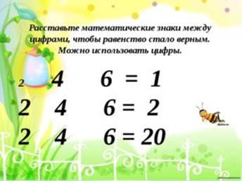 Расставьте математические знаки между цифрами, чтобы равенство стало верным.