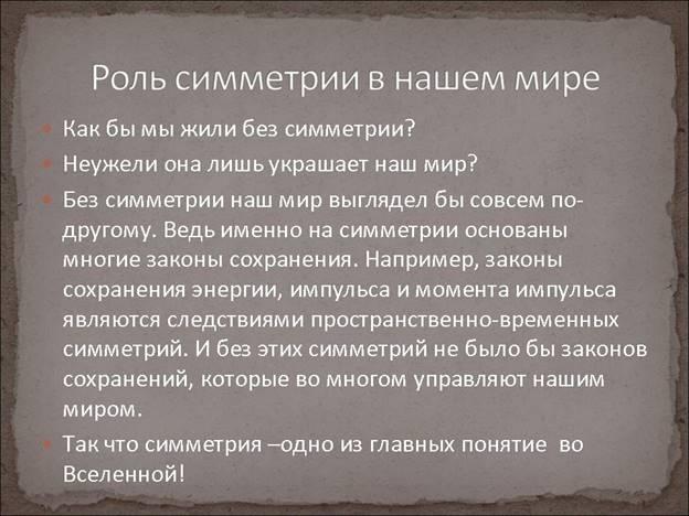 http://festival.1september.ru/articles/641633/presentation/33.JPG