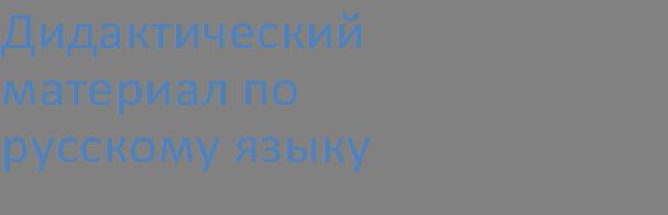 Дидактический материал по русскому языку ДЛЯ 1 – 2 КЛАССОВ ДУДУКИНА ОЛЬГА ВЛАДИМИРОВНА