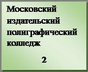 Надпись: Московский изда-тельский поли-графический кол-ледж 2