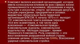 Комсомол являлся массовой организацией, которая имела колоссальное влияние во
