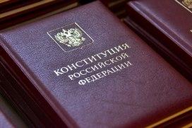 Конституция − основной закон страны