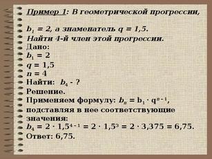 (bn), заданной следующими условиями: а) b1 = 1, q = 2; в) b1 = 1, q = 1/3; б) b1 = 3, q = 4; г)