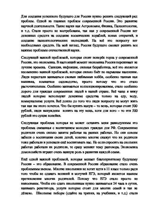 Каким я вижу будущее россии эссе по экономике 2856