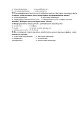 Тест 13 селекция и биотехнология вариант 2 ответы