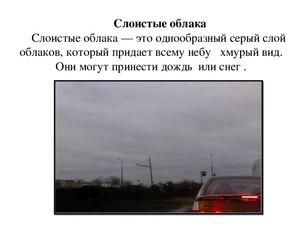 какие облака приносят длительные затяжные дожди