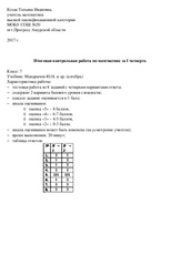 Мониторинг математика класс doc Итоговая контрольная работа  Итоговая контрольная работа по математике за i четверть 7 класс