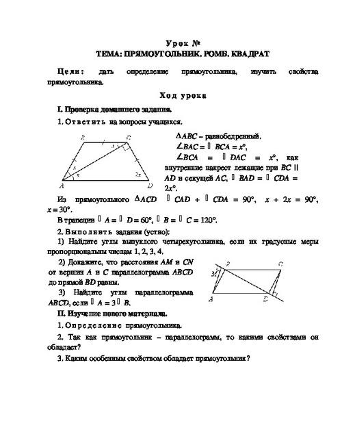 тест на ромб прямоугольник квадрат гдз