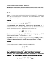 Решение задач по физике 10 класс влажность воздуха