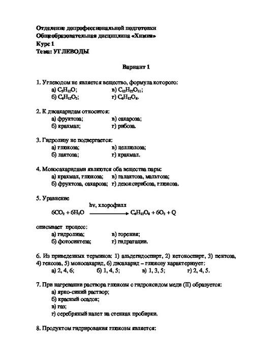 контрольная работа Методическое руководство по анализу  Контрольная работа углеводы профиль 10 класс