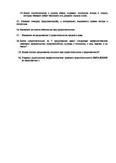 контр работа существит вариант класс doc Контрольная работа  Контрольная работа по теме Имя существительное вариант 1 5 класс русский