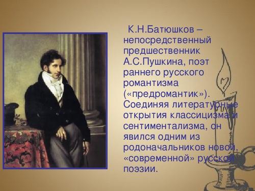 Пушкин поэт 18 19 века