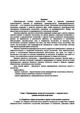 Формирование личности в коллективе реферат 9407