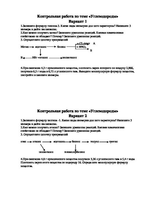 Алканы химические свойства контрольная работа 2137