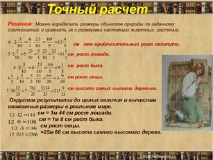 Проект Геометрия Гулливера ppt Курсовая работа Проектная  Курсовая работа Проектная деятельность в личностном самоопределение обучающихся математике